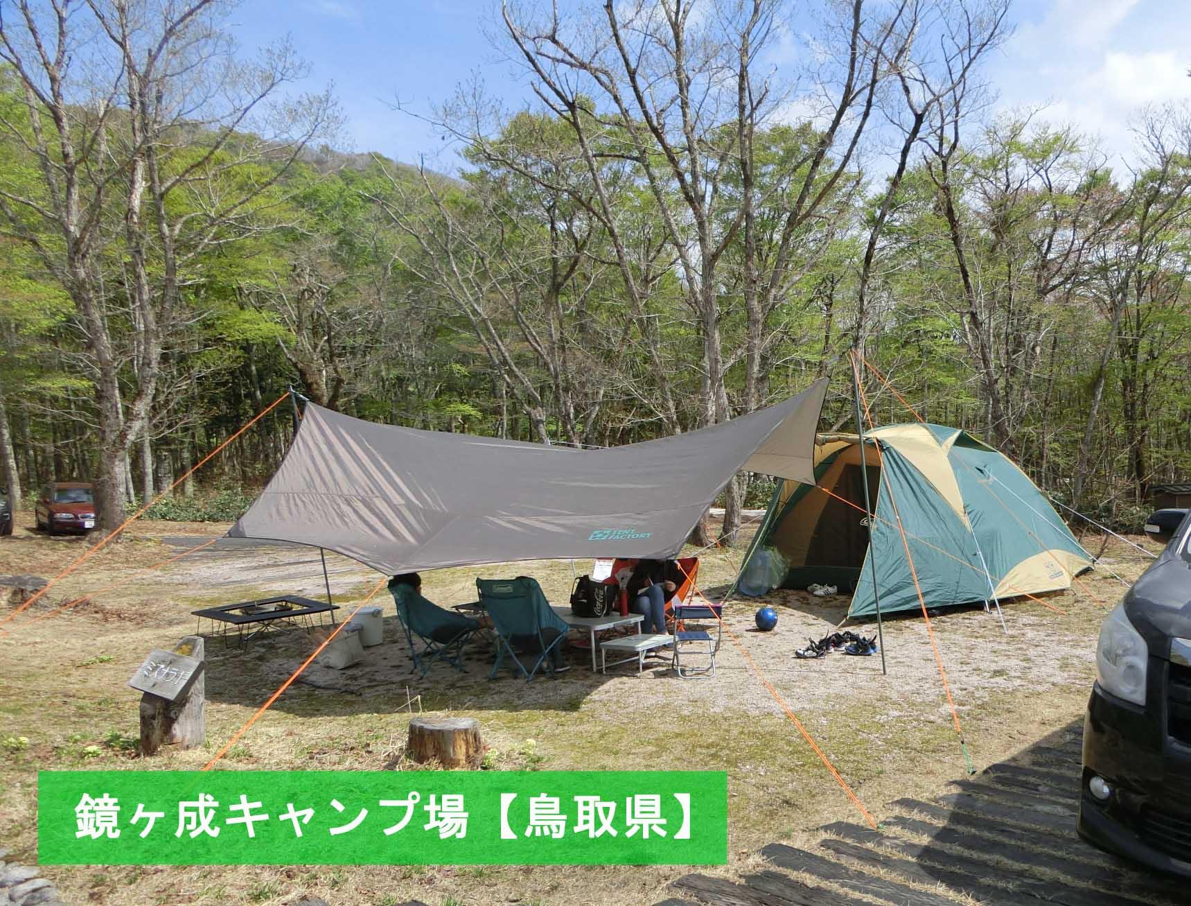 休暇村奥大山鏡ヶ成キャンプ場-2017GW (後編)