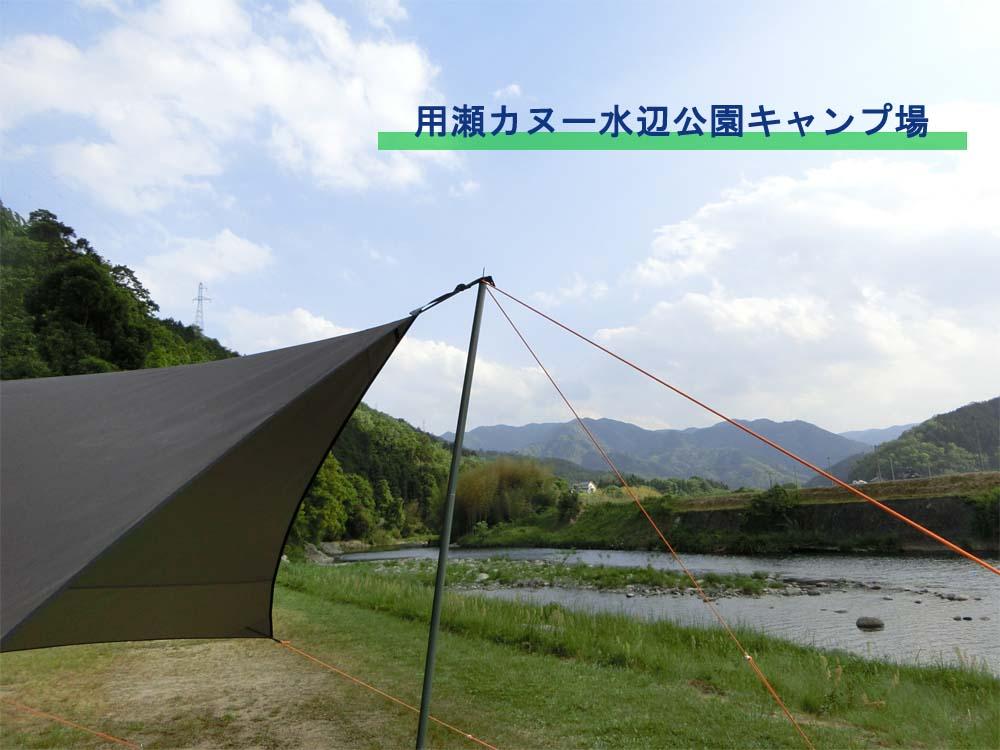 用瀬カヌー水辺公園キャンプ場でタープを持ってデイキャンプ