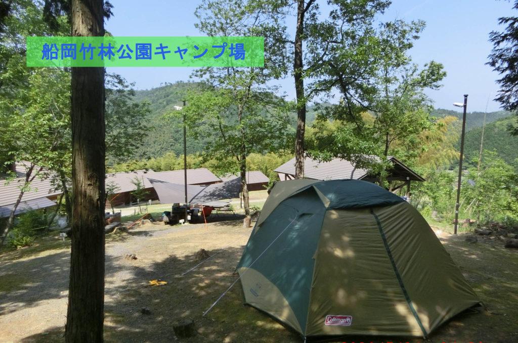 船岡竹林公園キャンプ場でキャンプ