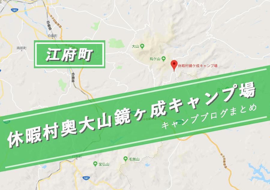 休暇村奥大山鏡ヶ成キャンプ場