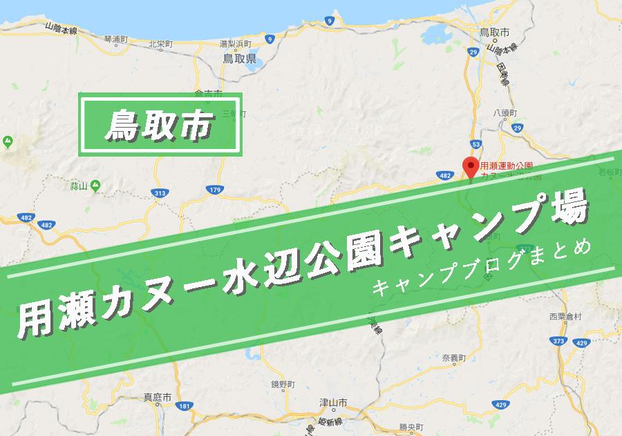 用瀬カヌー水辺公園キャンプ場