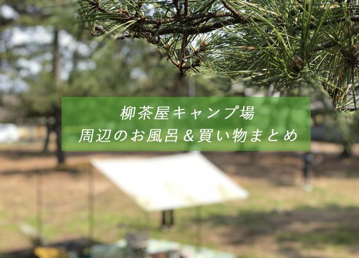 柳茶屋キャンプ場周辺お風呂&買い物まとめ