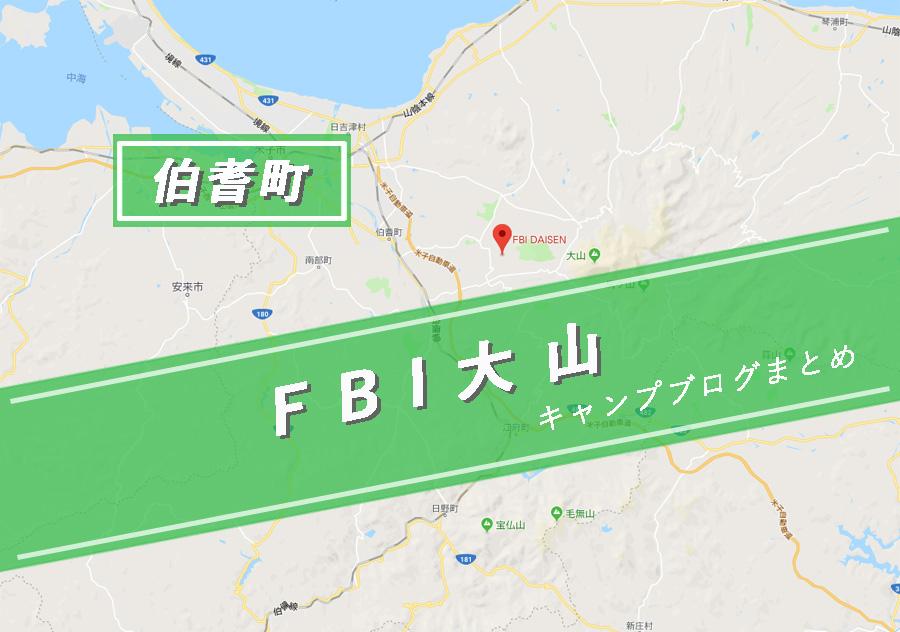 FBI大山