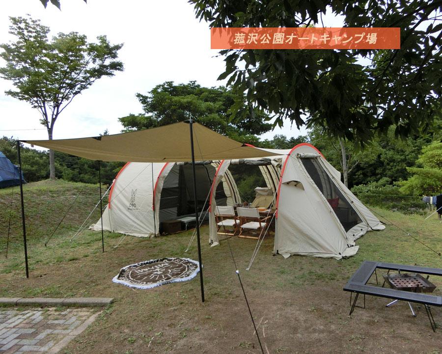 菰沢公園オートキャンプ場でお盆キャンプ
