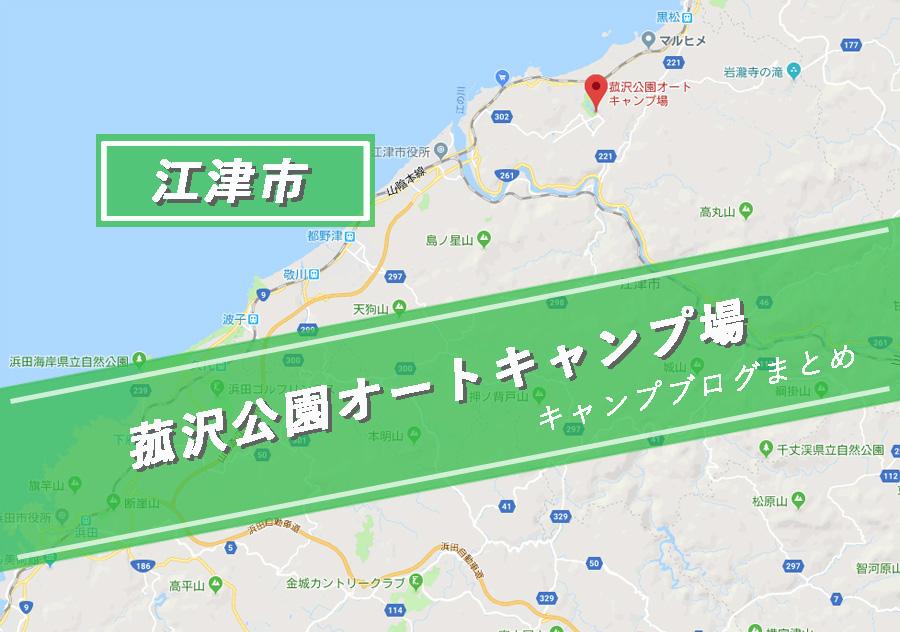 菰沢公園オートキャンプ場