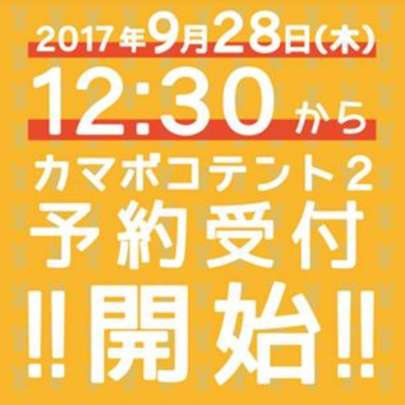 【速報】カマボコテント2ベージュ予約準備中