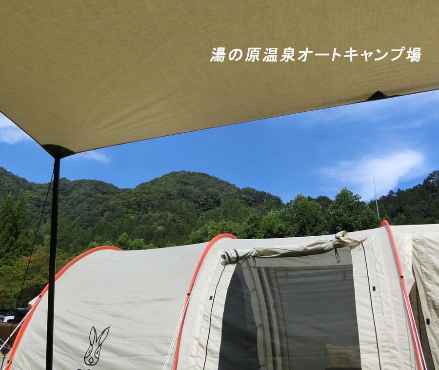 湯の原温泉オートキャンプ場でイモ堀りキャンプ【兵庫県】