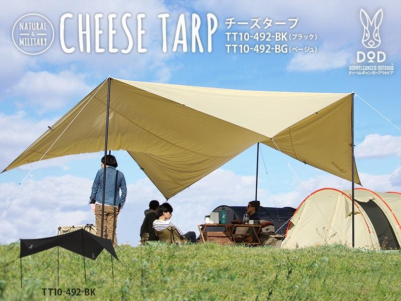 チーズタープのベージュが手に入る(ミニも)