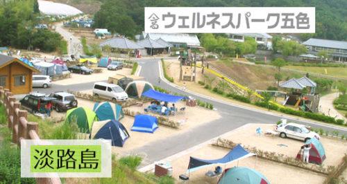 冬キャンプの予約完了【ウェルネスパーク五色オートキャンプ場】