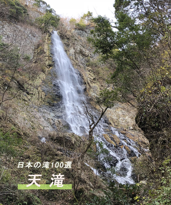 天滝公園キャンプ場の近くにある天滝登山道へ行ってきました
