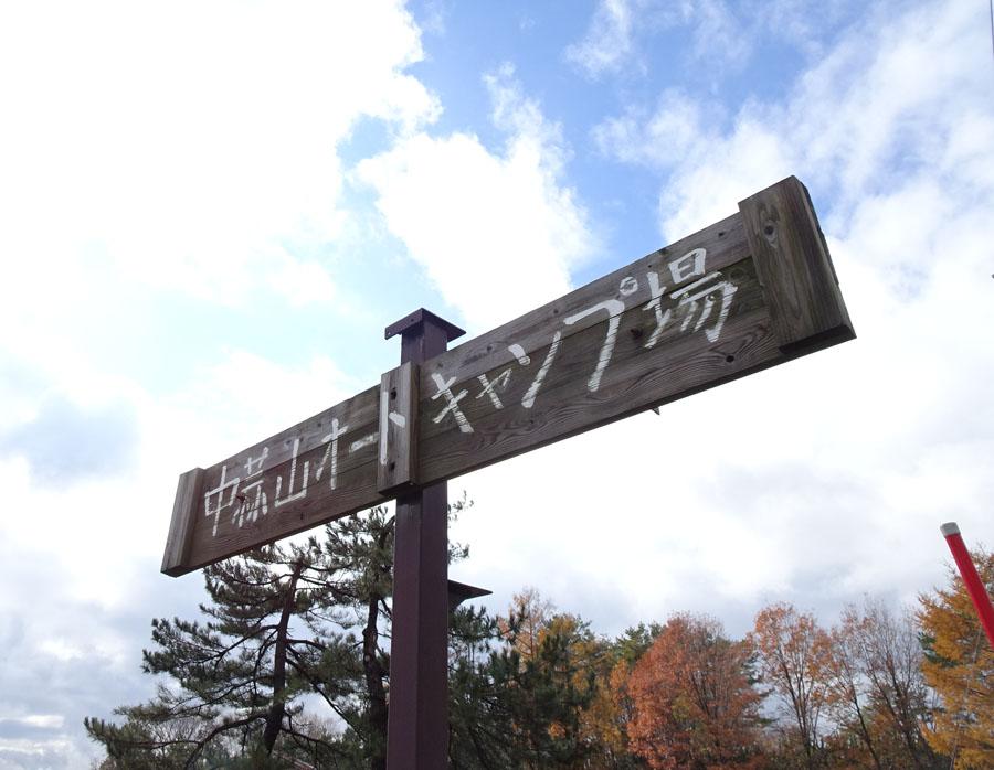 中蒜山オートキャンプ場情報を詳しく整理しました【岡山県】