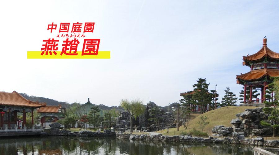 中国庭園燕趙園で中華コスプレを楽しむことができます