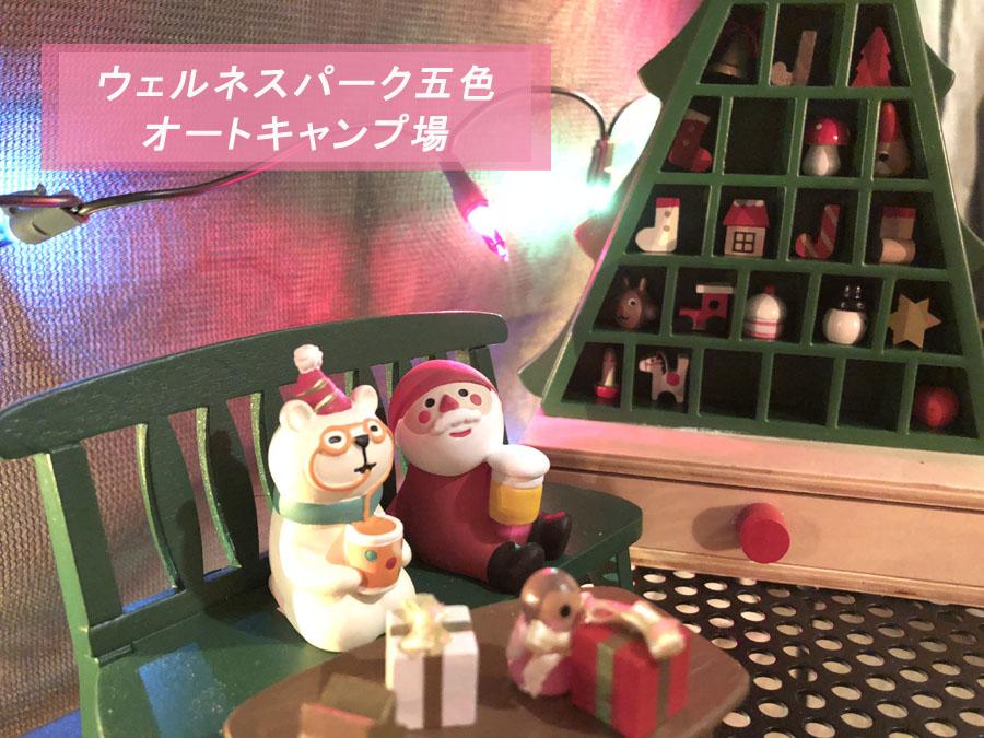 ウェルネスパーク五色オートキャンプ場でクリスマスキャンプ②