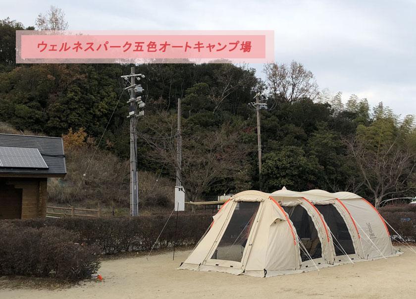 ウェルネスパーク五色オートキャンプ場でクリスマスキャンプ①