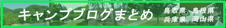 キャンプブログまとめ(旧)