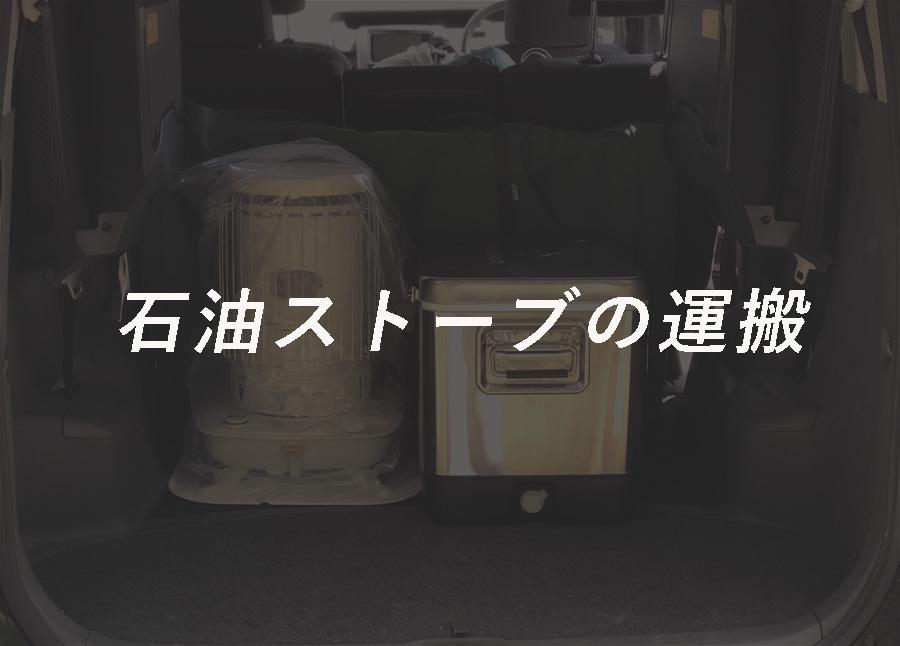 石油ストーブに灯油を入れたまま車で運搬しても大丈夫なのか