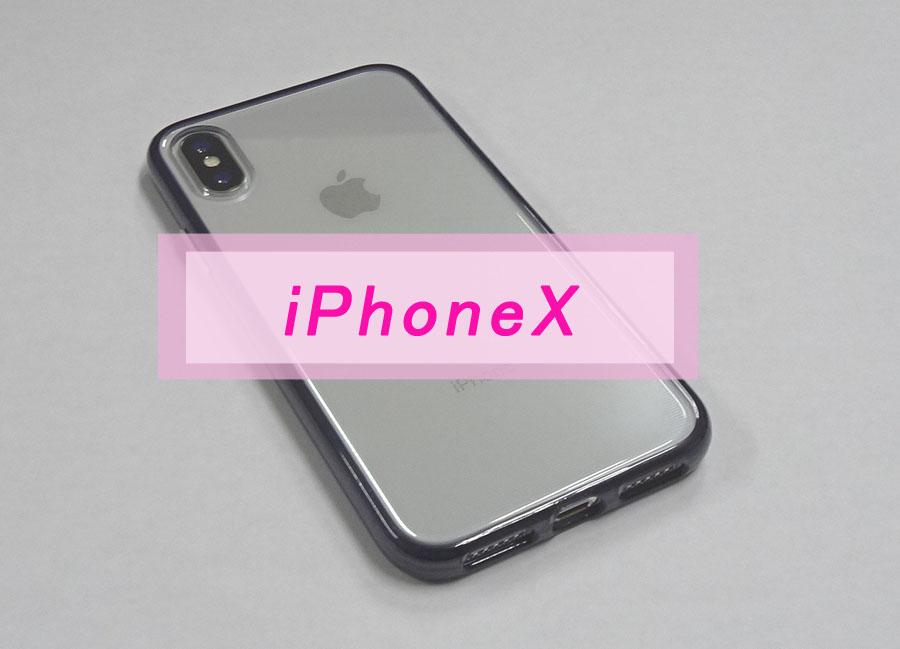 iPhoneXを買ったおかげでブログ作りが大幅に改善されました