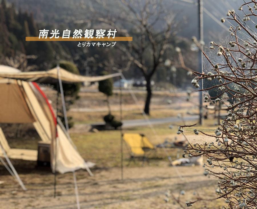 カマボコテント2で冬キャンプ②【南光自然観察村】