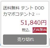 【速報】3月分カマボコテント2の売れ行きは?