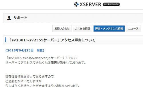 Xサーバーアクセス障害