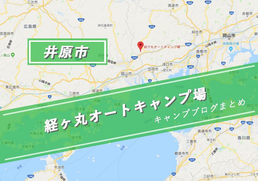 経ヶ丸オートキャンプ場