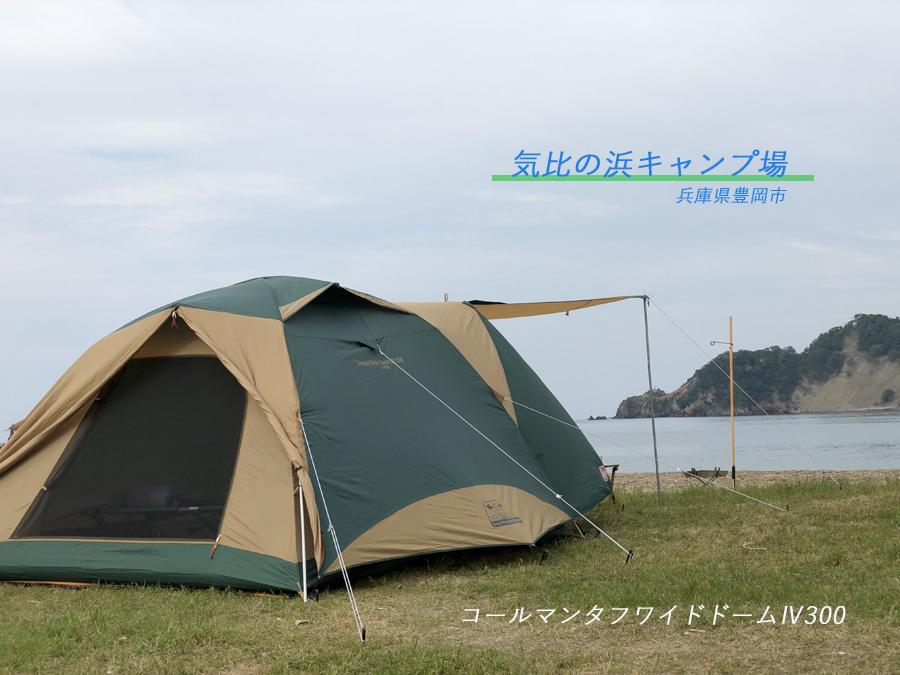 気比の浜キャンプ場でコールマンタフワイドドームⅣ点検キャンプ