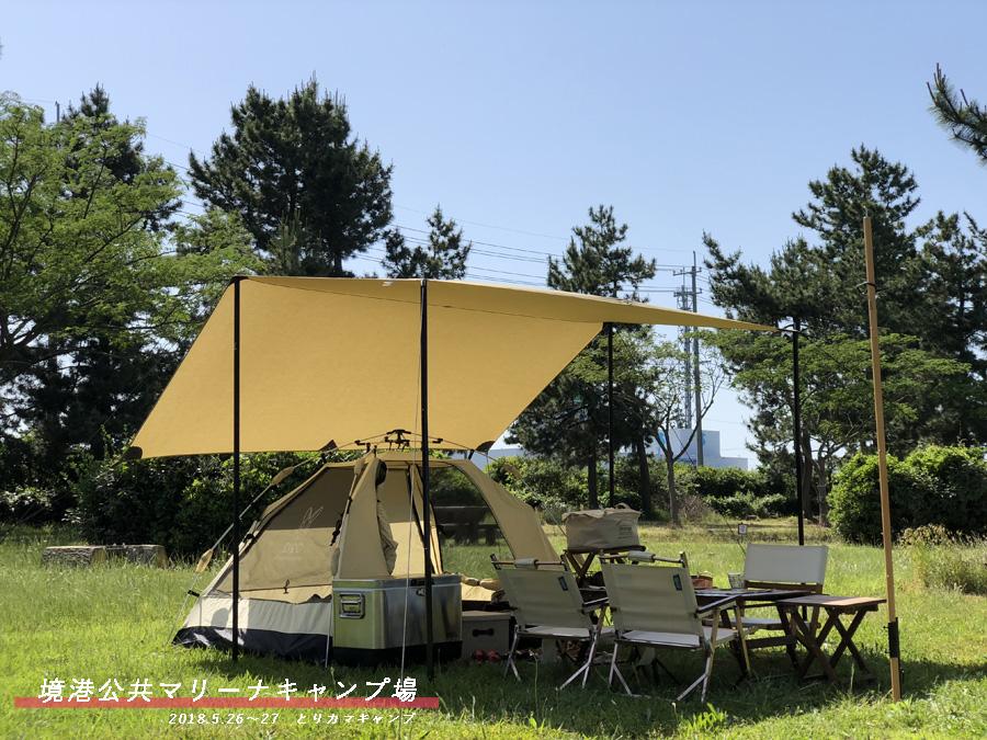 境港公共マリーナキャンプ場でカンガルーテントキャンプ