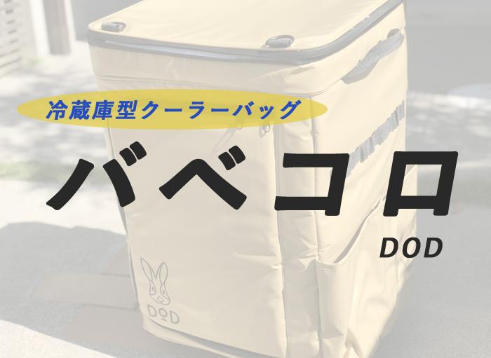 冷蔵庫型クーラーバッグのDODバベコロ