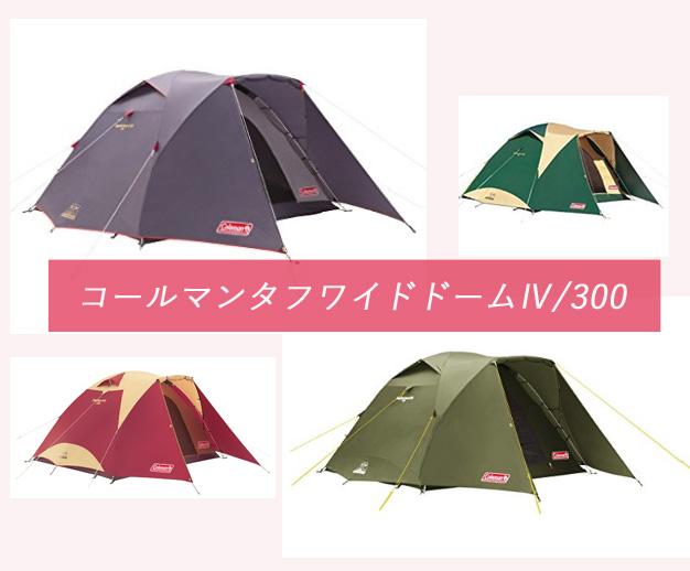 コールマンタフワイドドームⅣ/300に新色カラーが続々登場!