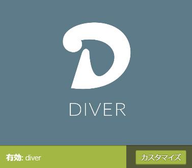 2018年注目のWordPressテーマ「DIVER」に入れておきたいプラグイン7選