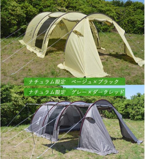 【速報】カマボコテント2ナチュラム別注カラーが再販!