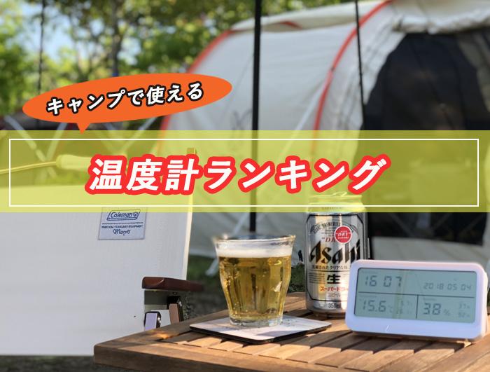 キャンプで使える温度計ランキング