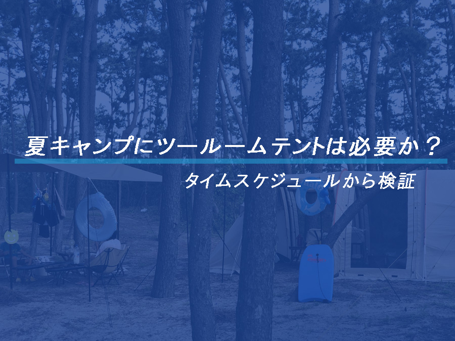 夏キャンプにツールームテントは必要か?