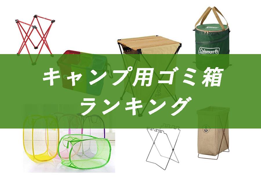 キャンプ用ゴミ箱ランキング