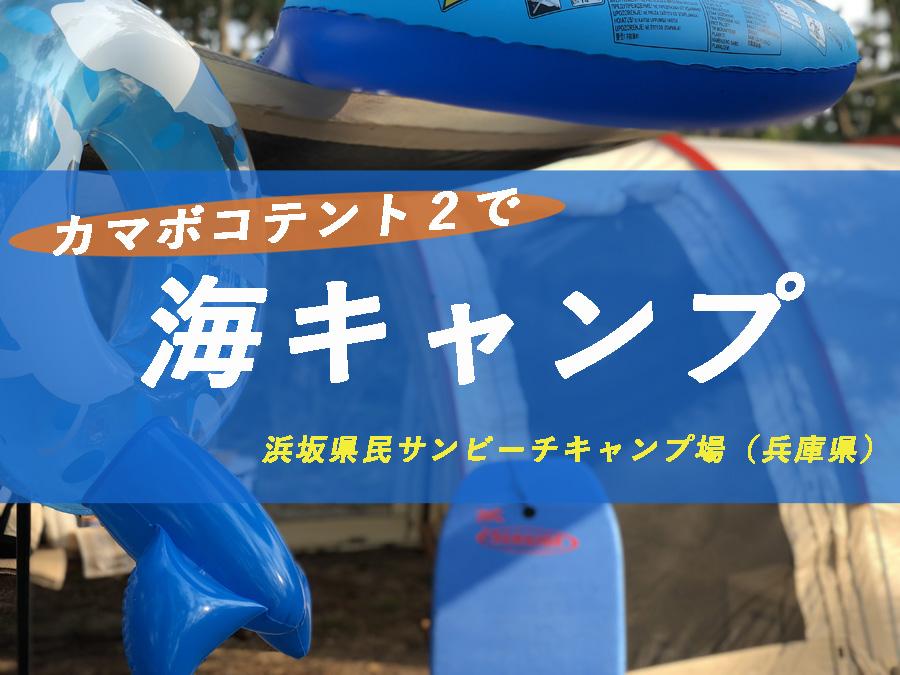 カマボコテント2で海キャンプ(浜坂県民サンビーチキャンプ場)