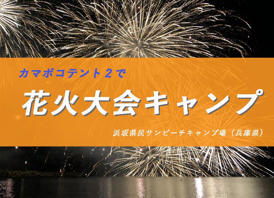 浜坂県民サンビーチで花火大会キャンプ
