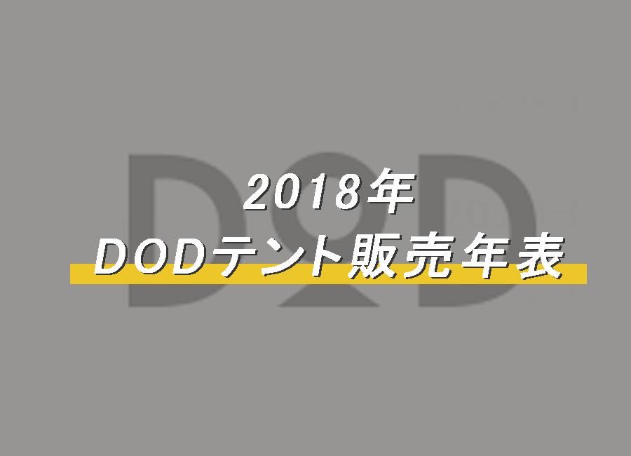 DODテント予約販売年表
