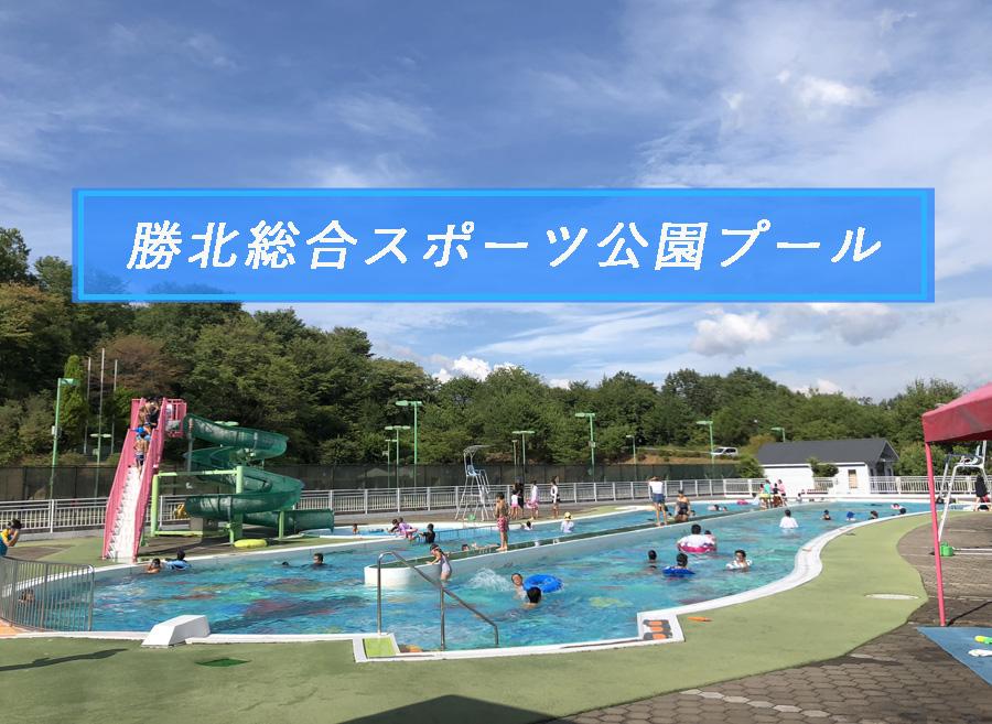 勝北総合スポーツ公園プール