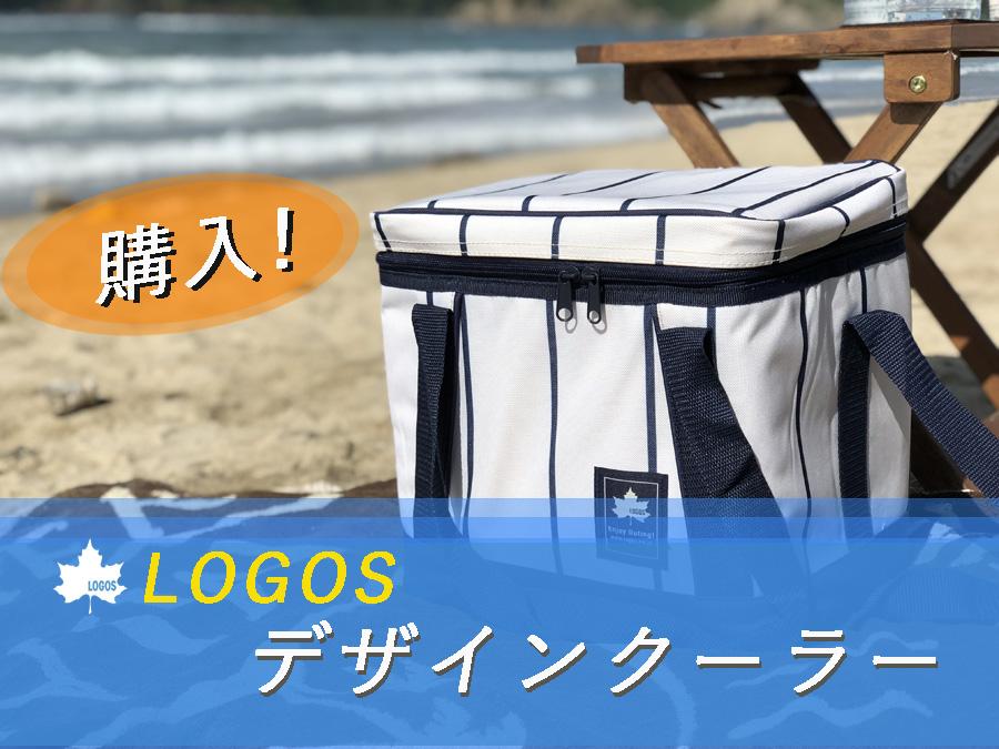 ロゴスデザインクーラー15を購入