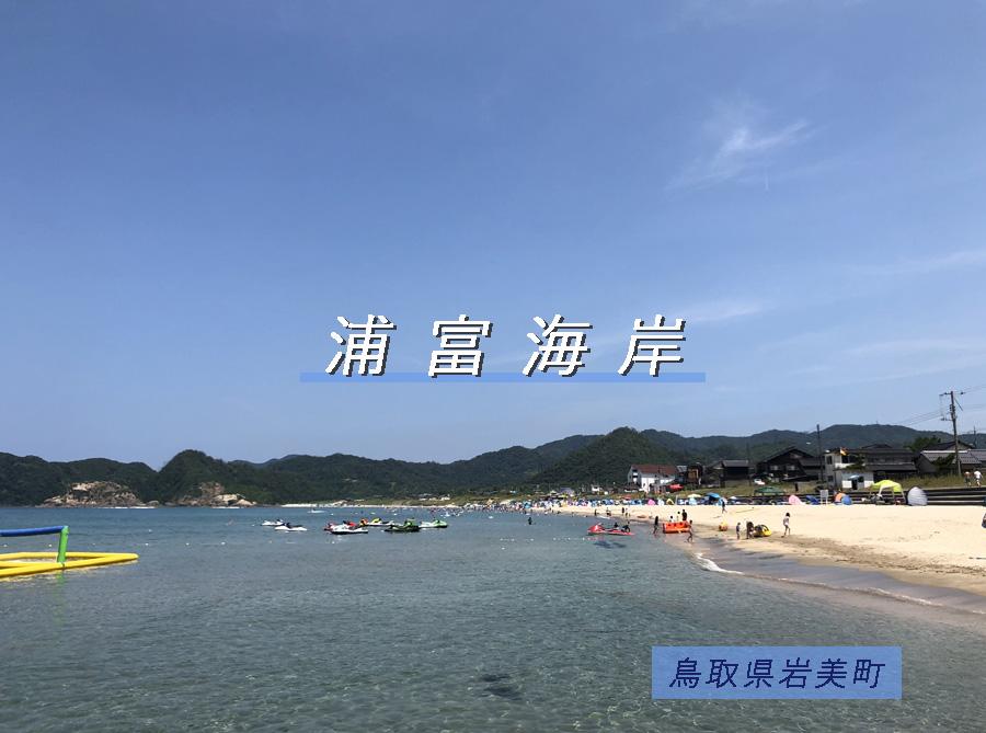 浦富海岸は鳥取県の人気海水浴場