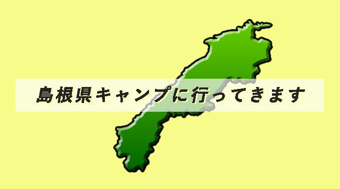 島根県キャンプに行ってきます