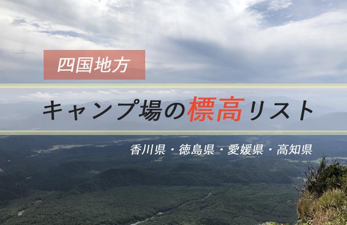 四国地方の標高別キャンプ場リスト一覧