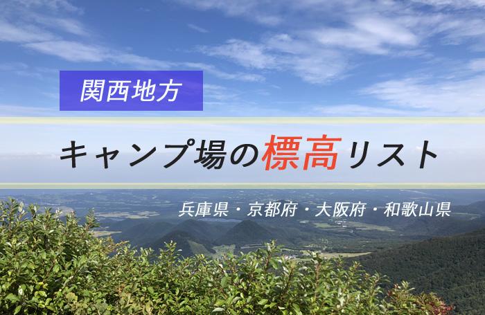 関西地方の標高別キャンプ場リスト