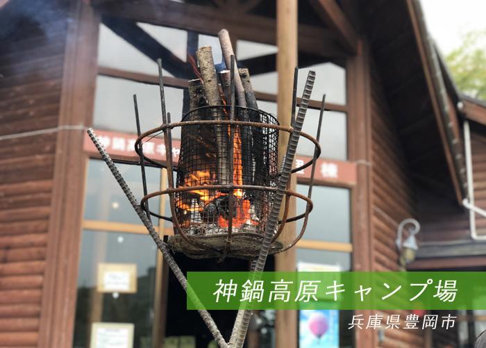 神鍋高原キャンプ場施設紹介
