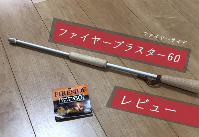 ファイヤーサイドの火吹き棒ファイヤーブラスターレビュー