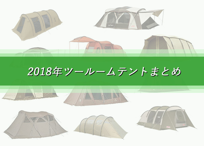 2018年ツールームテントまとめ