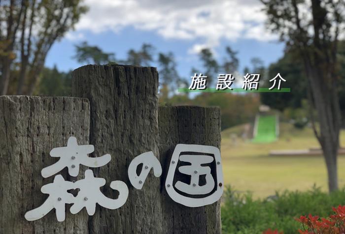 大山森の国キャンプ場の施設紹介
