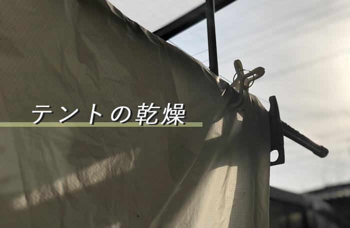 キャンプで濡れたテントの乾燥
