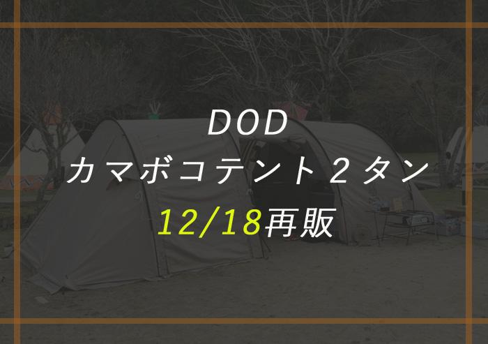 【速報】12/18カマボコテント2タンが年内最後の再販!