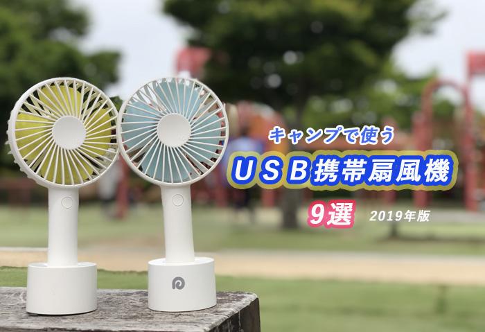 キャンプで使うUSB携帯扇風機ランキング